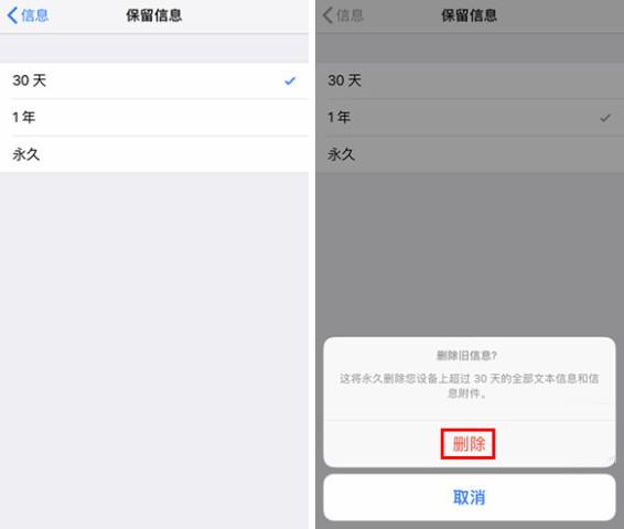iPhone 手机如何批量删除短信?