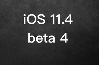 iOS 11.4 beta 4更新了什么内容?iOS 11.4 beta 4已上线信息同步功能