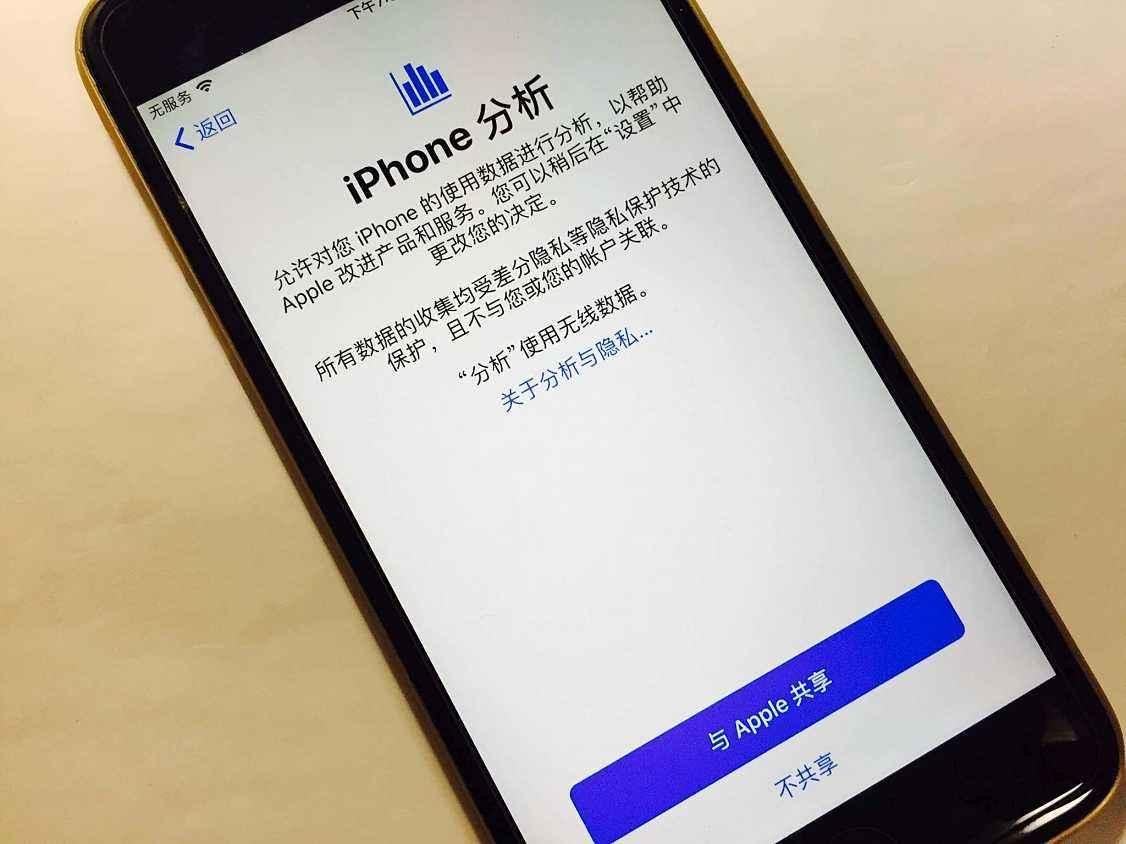 苹果新隐私条例:禁止开发者滥用数据