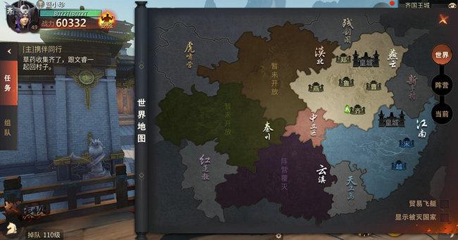网易国战巅峰力作《战春秋》5月17日颠覆首测,全新官网上线