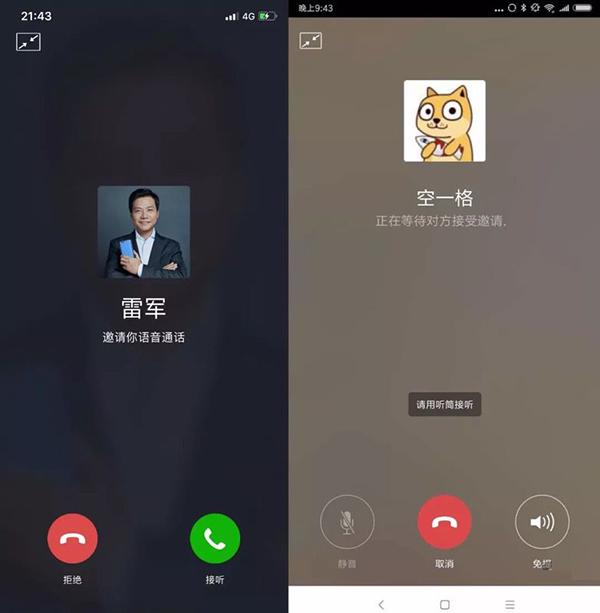 苹果Callkit国内被叫停 微信等应用受到冲击