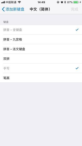 你会使用iOS原生输入法吗?iOS原生输入法使用技巧