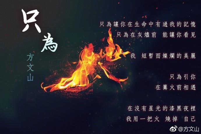 """方文山新词""""传火"""" 网友呼吁:救救土味杰伦吧!"""