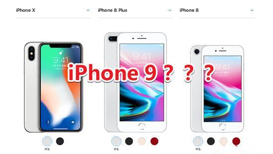 苹果为什么不敢出iPhone 9?这才是真相
