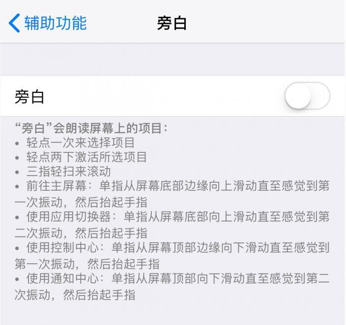 iPhone设置里的VoiceOver(旁白)功能,你用过吗?