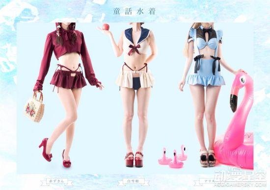 日本推出童话风泳衣 连小红帽、白雪公主都不放过