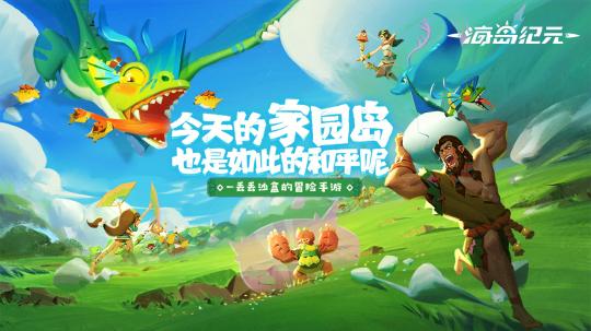 网易沙盒游戏《海岛纪元》首曝 建造属于自己的小岛