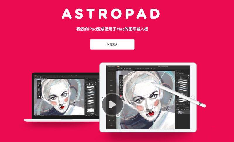 用iPad Pro来创作漫画?职业画师表示没问题