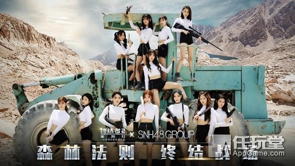 SNH48年度总决选 《终结者2》定制MV《森林法则》预告片曝光