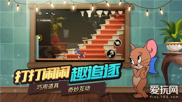 童年回忆!互动手游《猫和老鼠》带你重温纯粹快乐