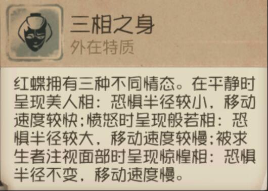 第五人格新监管者红蝶:抓人与反溜策略全方位解析