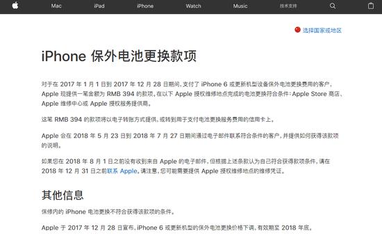 苹果发声明要退钱 部分iPhone6换电池用户可享受