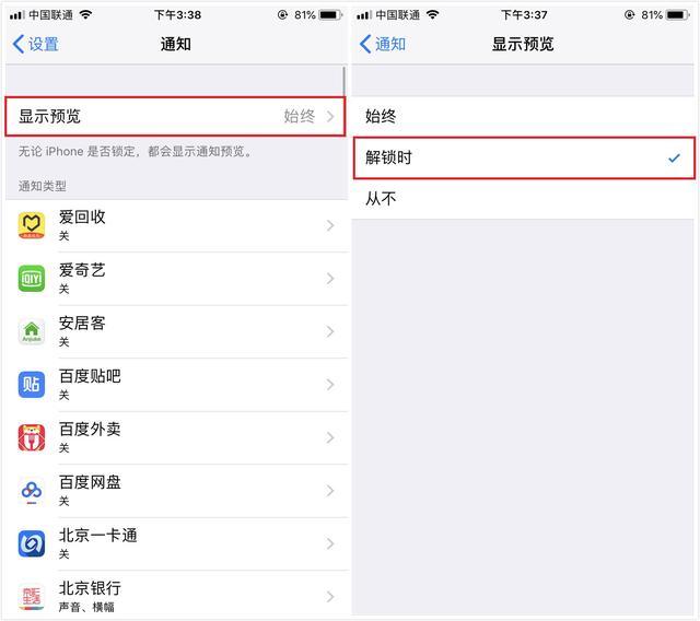 保护隐私,iPhone用户请关闭这两大功能