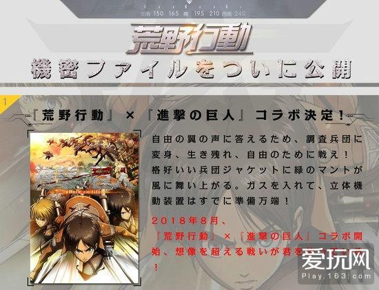《荒野行动》在日本到底有多火?看完这图就明白了