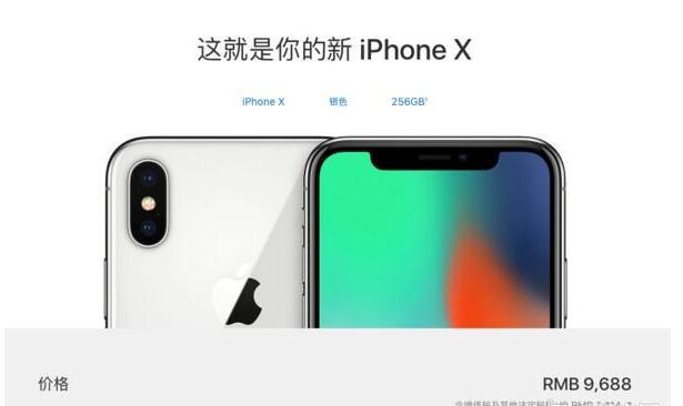 教你用最少的钱购买iPhone X,比中国官网便宜两千多