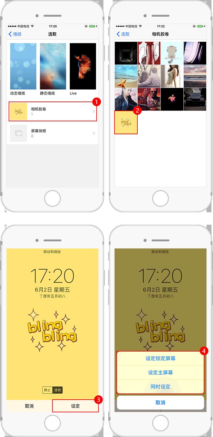苹果手机如何下载及设置壁纸?