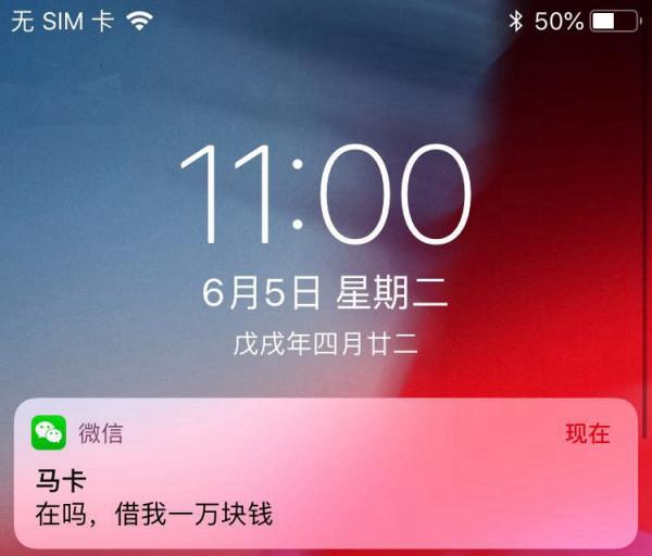 升级iOS 12后微信不再提示新消息怎么办?10秒解决