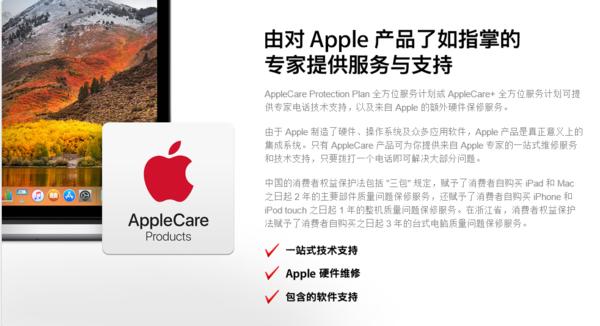 苹果史上最良心政策 iPhone可全球联保?