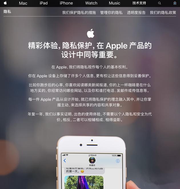 苹果调整规则:开发者禁止随意分享iPhone用户好友数据