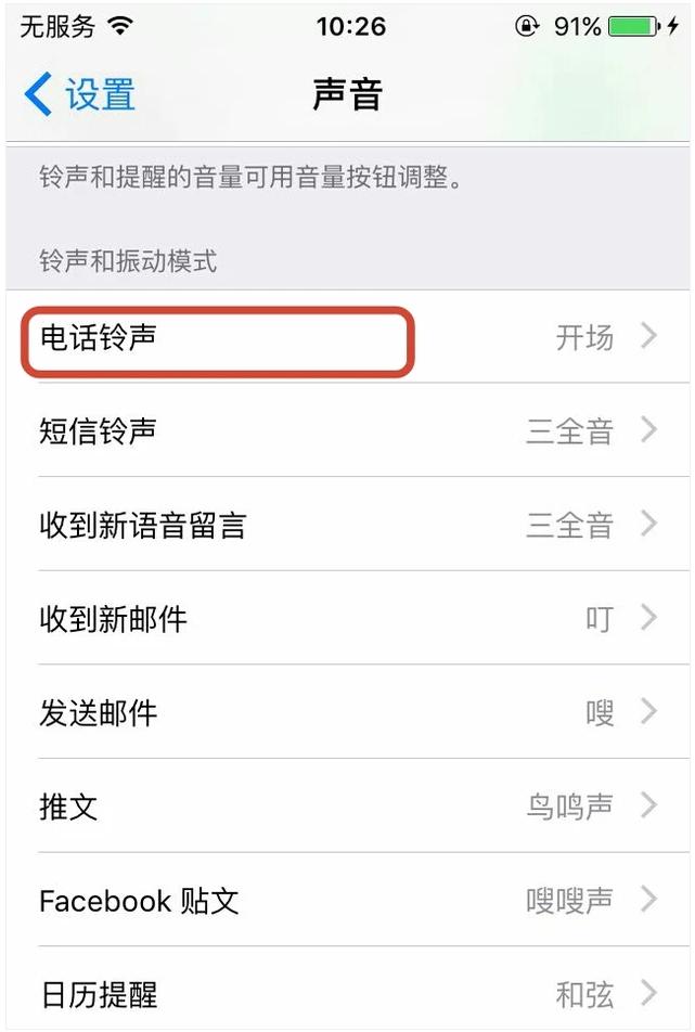 如何给你的iPhoneX设置个性铃声?苹果X设置铃声教程