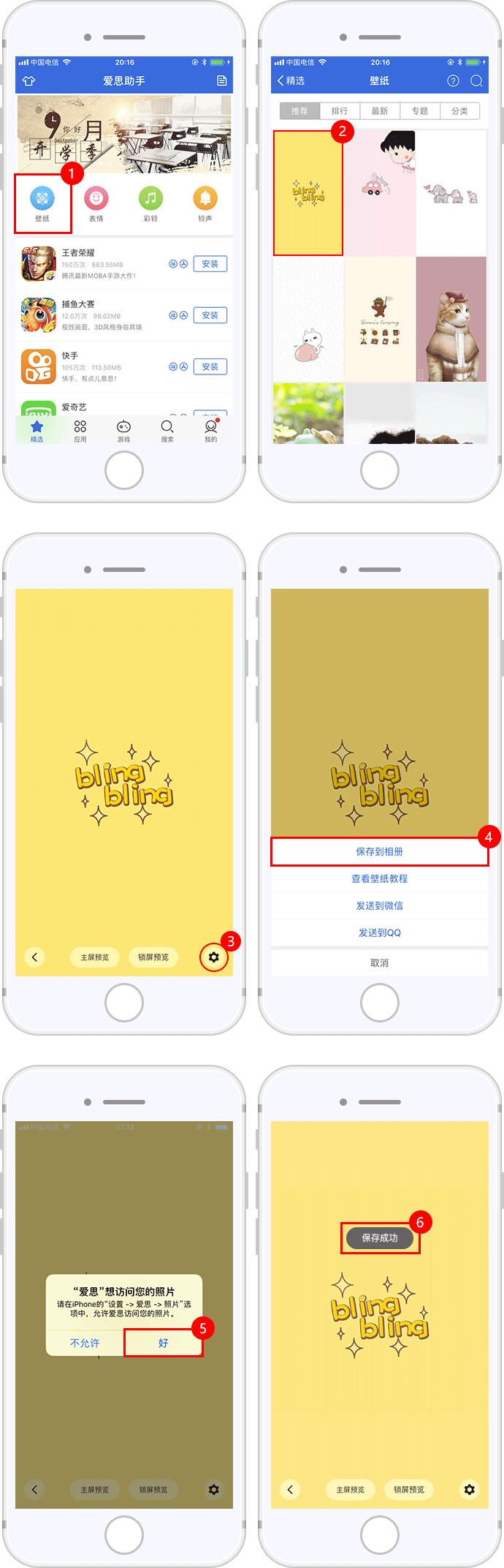 iPhoneX下载及设置壁纸的教程