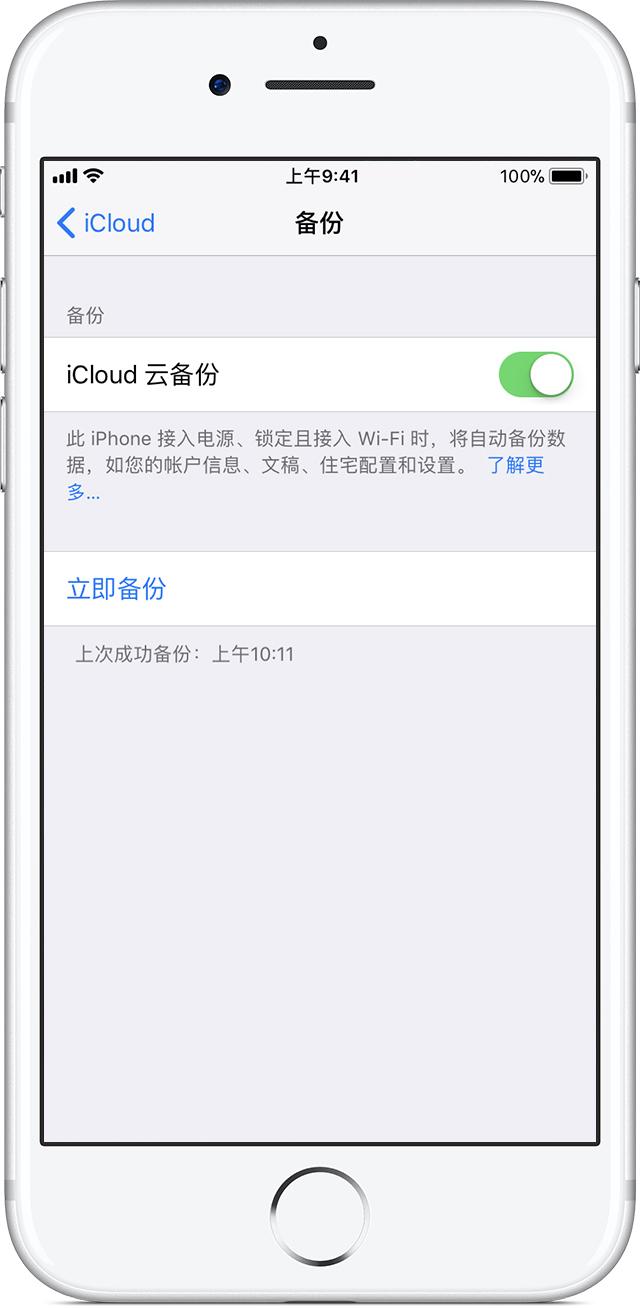 iPhoneX如何恢复备份?iPhoneX恢复备份教程