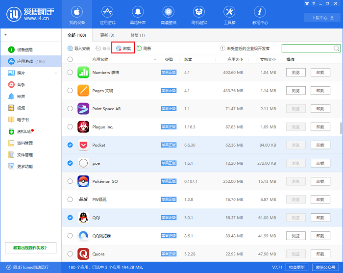 iOS 12如何批量卸载不经常使用的App?