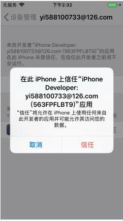 iOS 11.2-11.3.1爱思助手一键越狱教程