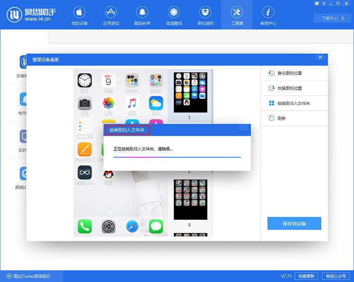 iPhone X重启之后桌面图标被打乱怎么办?