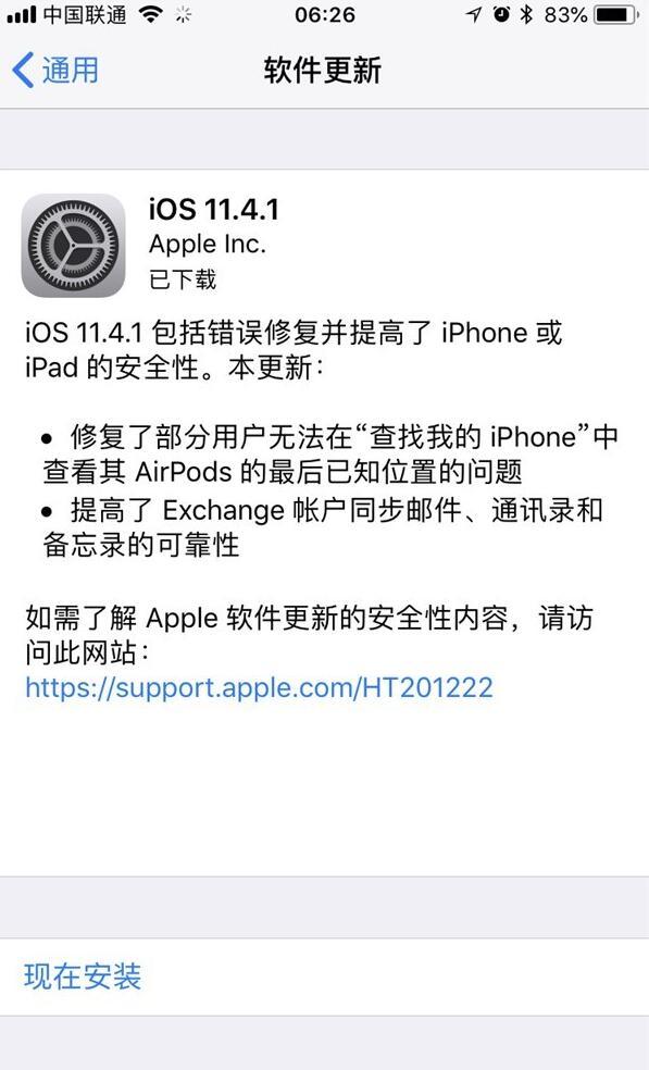 iOS 12马上到来!苹果iOS 11.4.1正式推送