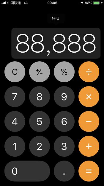 iPhone X里计算器的隐藏功能