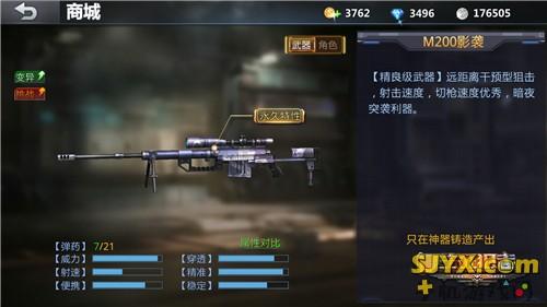 暗夜突袭《生死狙击》手游M200-影袭测评