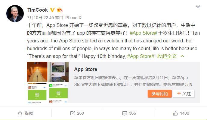 苹果CEO库克发微博庆祝App Store十周年