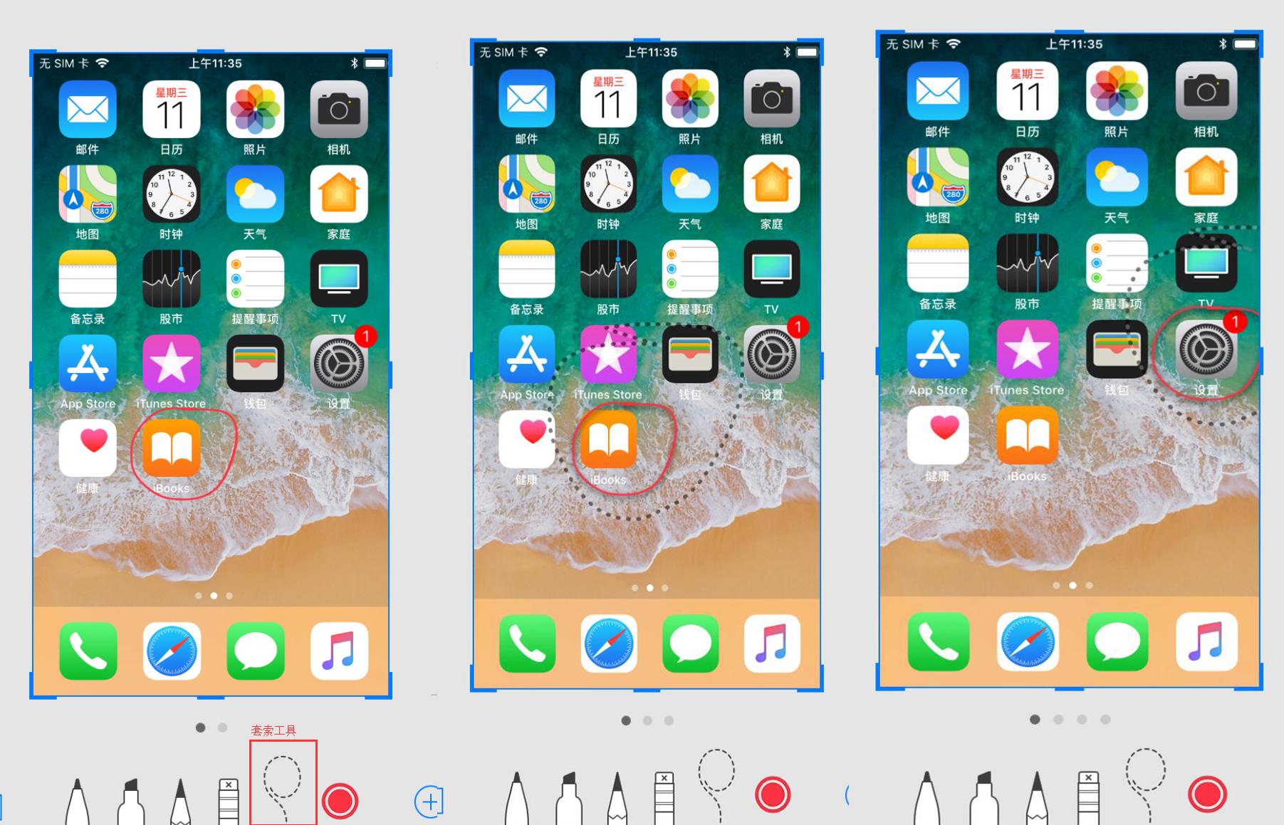 iPhone强大的截图功能:处理图片的技巧