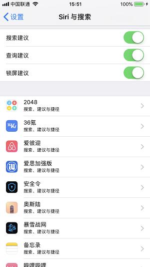 iPhone X的私人百度:Spotlight聚合搜索