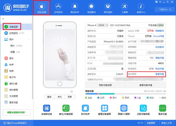 爱思助手验机:一键辨别iPhone X的真伪