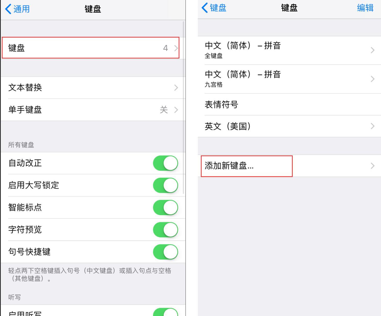 iPhone如何设置输入法,如何切换到手写输入?