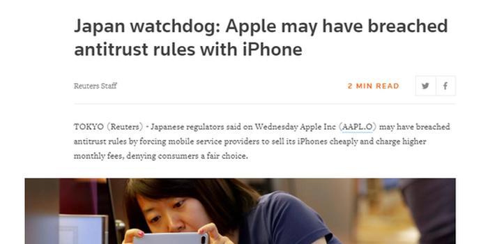 日本监管机构:苹果可能违反了iPhone的反垄断规定