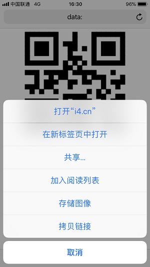 iPhone X相机的妙用:快捷识别二维码