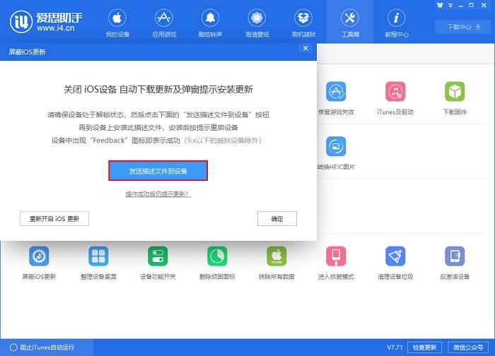 爱思助手教程:屏蔽iOS更新弹窗