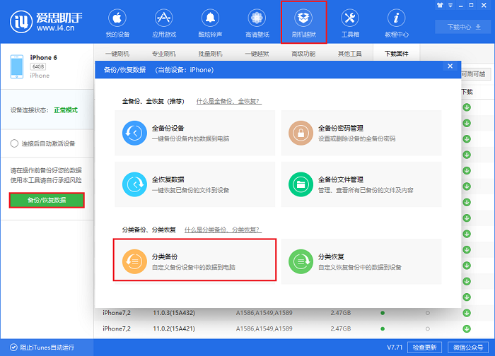 iOS 11.4.1怎么降级?iOS 11.4.1降级教程