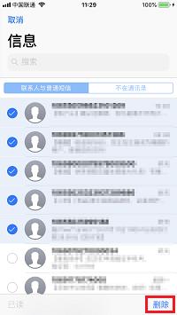 iPhone 如何批量删除短信?