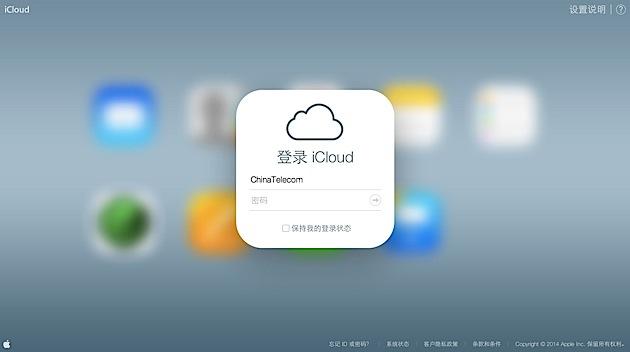 电信天翼云成为内地iCloud云存储服务商