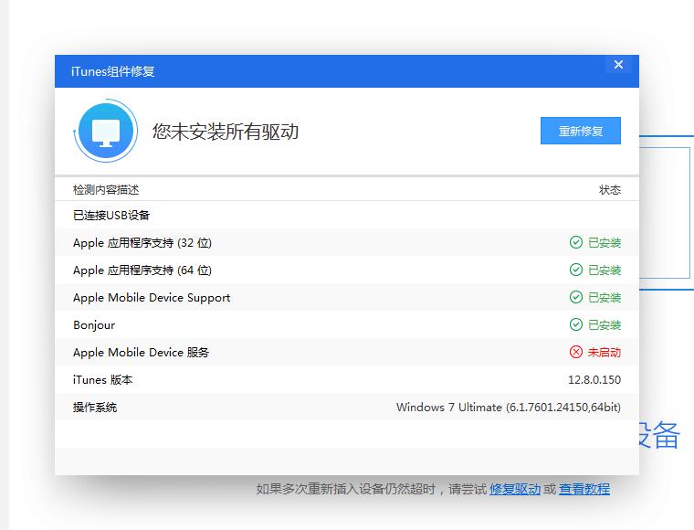 Apple Mobile Device Service无法启动,Apple Mobile Device Service启动失败解决办法