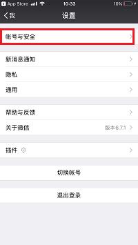 有效避免 iPhone X 隐私外泄:定期检查微信「授权登陆」
