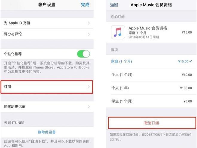 使用iPhone X总是有莫名扣款,苹果手机如何查看和取消订阅?