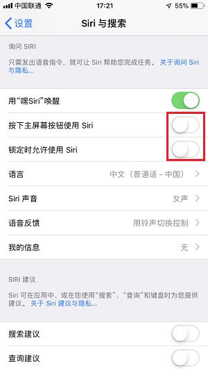 iPhone X 插入耳机弹出 Siri 怎么回事?插入耳机弹出 Siri 的解决方法