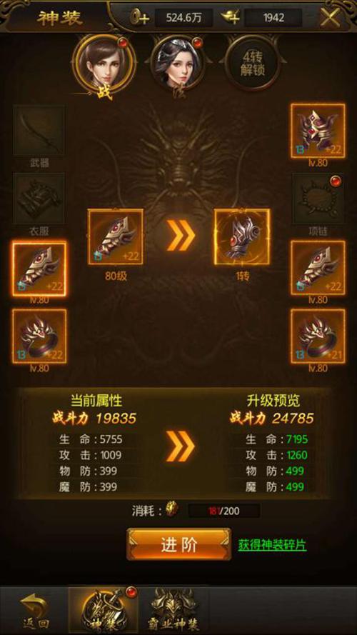 屠龙破晓 神装系统介绍