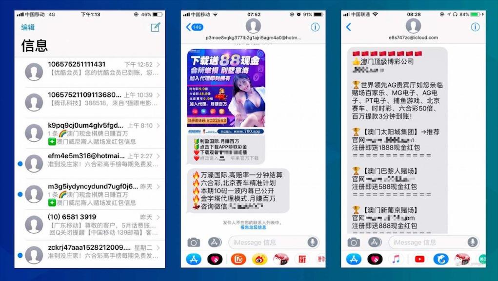 国内iPhone用户正在面临大量iMessage垃圾信息