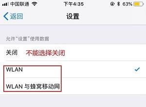 iOS 12 公测版 beta 3 更新提示需要接入无线网络才能下载怎么办?